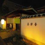 Photo of Nara Royal Hotel