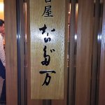 Photo of Nagoya Tokyu Hotel