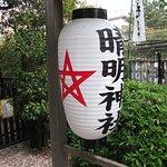 Photo de Nagoya Seimei Shrine
