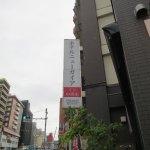 Foto de Hotel New Gaea Inn NAKASUHIGASHI