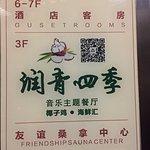Shenzhen Friendship Hotel
