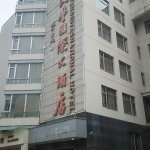 Photo de Minfeng International Hotel