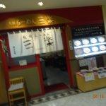 Sappororamensharaku照片