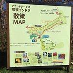 Nasudake, chausudake Mountain Photo