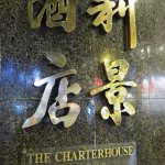 The Charterhouse Hotel - Causeway Bay, HK (01/Apr/17).