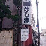 Foto de Hashiya