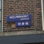 Photo of Nieuwmarkt