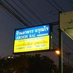 Aroon (Rai) Restaurant Foto