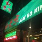 Photo of New Ho King Restaurant