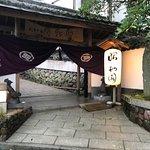 Photo of Beppu Showaen