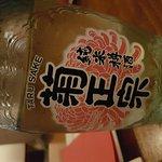 Photo de Taiko Japanese Restaurant & Bar