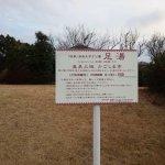 Photo of Sakurajima  Nagisa Foot Bath Park