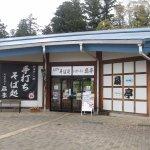 Photo of Nasu Yoichi no Sato Michi-no-Eki