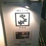 Foto de Hakata Motsunabe Yamanaka Akasakaten