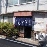 Photo de Sakuraiudon