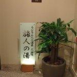Photo de Hotel Route Inn Nagoya Sakae