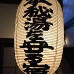 Photo de Tsurunoyu Onsen