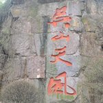 Wushan Signage on the rock surface