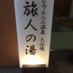 Photo de Hotel Route Inn Morioka Ekimae
