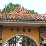 漢字で書くと竹林禅院