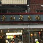 金仙鲁肉饭照片