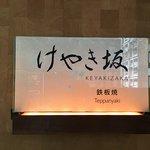 Foto de Keyakizaka