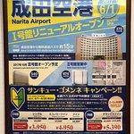 Photo of Toyoko Inn Narita Kuko