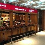 瓦城泰国料理-松山车站店照片