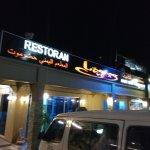 صورة فوتوغرافية لـ Lazeez Restaurant