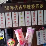 MUST TRY - retro ice cream popsicles with many flavours