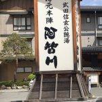 Photo of Yumoto Hotel Achigawa