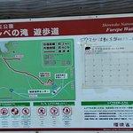 Foto de Shiretoko Nature Center