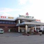 Aomori Kenko Land
