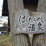 Hottarakashi Onsen Photo