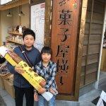 Photo of Confectioner Yokocho
