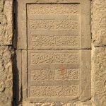 Inscriptions in Persian at the entrance - Uppali Burz aka Ali Burz Gun