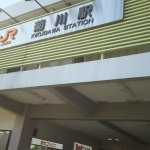 Photo of Hotel Route Inn Omaezaki