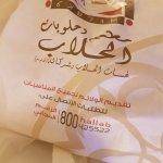 Al Hallab Foto