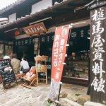 Photo de Magome-juku