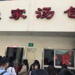 Photo of Jia Jia Tang Bao(Huanghe Road)