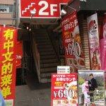 La Pausa Takeshita dori照片