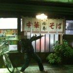 Foto de Fukuju