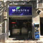 Photo of Moshiko Falafel