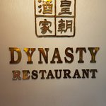 Dynasty Chinese Restaurant照片