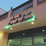 Photo de Burj Al Hamam
