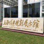 Shanghai Urban Planning Exhibition Hall Foto