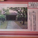 Photo of Ruins Of Enkaku Shineato