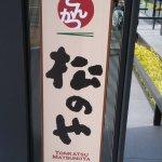 Matsunoya, Meieki Station West Entrace照片