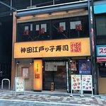 Foto de Edokko Sushi Sai
