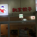 Bilde fra Pekingyoza
